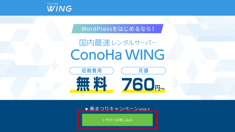 conoha-wing-wordpress-1
